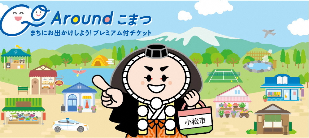 go_around_main